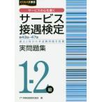 サービス接遇検定実問題集1-2級 第43回〜47回 (ビジネス系検定)/実務技能検定協会/編
