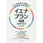 【送料無料選択可】今こそ日本の学校に!イエナプラン実践ガイドブック/リヒテルズ直子/著