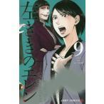 [本/雑誌]/左ききのエレン 9 (ジャンプコミックス)/かっぴー/原作 nifuni/漫画(コミックス)