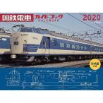 【ゆうメール利用不可】国鉄電車ガイドブックカレンダー 2020/広田尚敬/写真(カレンダー)