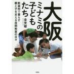 大阪ミナミの子どもたち 歓楽街で暮らす親と子を支える夜間教室の日々/金光敏/著画像