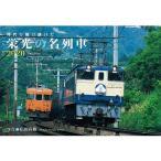 栄光の名列車カレンダー 2020   カレンダー
