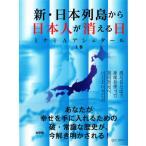 [書籍のゆうメール同梱は2冊まで]/[本/雑誌]/新・日本列島から日本人が消える日 [上]/ミナミAアシュタール/著