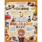 [本/雑誌]/LDKパンの便利帖 (晋遊舎ムック 便利帖シリーズ  35)/晋遊舎