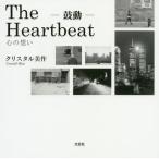 The Heartbeat-鼓動-/クリスタル美作/著