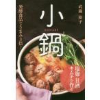 [本/雑誌]/塩麹・甘酒・キムチで作る小鍋 発酵食品でうまみ3倍!/武蔵裕子/著