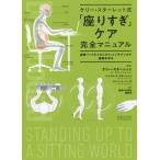 [本/雑誌]/ケリー・スターレット式「座りすぎ」ケア完全マニュアル 姿勢・バイオメカニクス・メンテナンスで健康を守る / 原タイトル:STANDING
