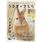 うさぎのきもち うさぎを愛するあなたに読んでほしい本 VOL.1/東京書店