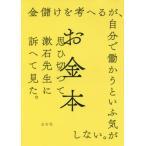 【送料無料選択可】[本/雑誌]/お金本/左右社編集部/編