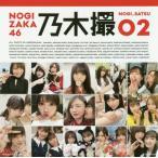 乃木坂46 写真集 乃木撮 Vol.02/乃木坂46/著