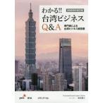【送料無料】[本/雑誌]/わかる!!台湾ビジネスQ&A 専門家による台湾ビジネス解説書/PricewaterhouseCoopersTaiwan/著