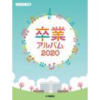 【送料無料選択可】楽譜 '20 卒業アルバム (ピアノソロ)/ヤマハミュージックメディア