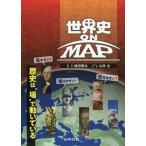 【送料無料選択可】世界史 ON MAP/鎌田雅治/起草編纂 山岸全/イラスト編纂