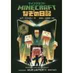 [本/雑誌]/マインクラフトなぞの日記 / 原タイトル:MINECRAFT:THE LOST JOURNALS/ムア・ラファティ/作 金原瑞人/共訳