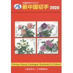 【送料無料選択可】[本/雑誌]/新中国切手 2020 (JPS外国切手カタログ)/日本郵趣協会