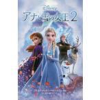 [本/雑誌]/アナと雪の女王2 / 原タイトル:FROZEN.2 (ディズニーアニメ小説版)/ウォルト・ディズニー・カンパニー/原作 しぶやまさこ/文