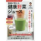 [本/雑誌]/医者が考えた 健康野菜ジュース (TJ)/宝島社