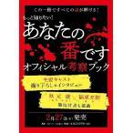 もっと知りたい! あなたの番です オフィシャル考察ブック/日本テレビ(単行本・ムック)