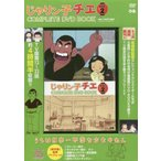 DVD じゃりン子チエ   2 (COMPLETE DVD BOOK)/ぴあ