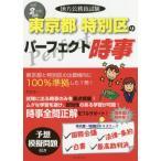 地方公務員試験東京都・特別区のパーフェクト時事 令和2年度版/コンテンツ