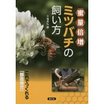 蜜量倍増ミツバチの飼い方 これでつくれる/干場英弘/著