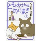 [本/雑誌]/ともみさんとのりまき 1 (BIRZ EXTRA)/くるねこ大和/著(コミックス)