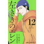 [本/雑誌]/左ききのエレン 12 (ジャンプコミックス)/nifuni/画 / かっぴー 原作(コミックス)
