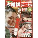 [本/雑誌]/大相撲ジャーナル 2020年4月号/アプリスタイル(雑誌)