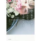 [本/雑誌]/会う気ないくせに「会いたかった」なんて言わないで (@night)/みなみちゃん/著