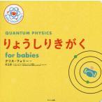 [書籍のゆうメール同梱は2冊まで]/[本/雑誌]/りょうしりきがくfor babies / 原タイトル:QUANTUM PHYSICS FOR BAB