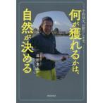 [本/雑誌]/何が獲れるかは、自然が決める 予約注文、お断りします。/谷田圭太/著