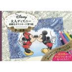 [書籍とのゆうメール同梱不可]/[本/雑誌]/大人ディズニー夢の世界へ敵なポストカード塗り絵/INKOKOTORIYAMA/著