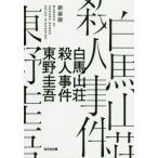 [本/雑誌]/白馬山荘殺人事件 新装版 (文庫ひ     6- 18)/東野圭吾/著