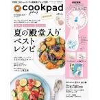 [╦▄/╗и╗я]/cookpad plus (епе├епе╤е├е╔ е╫еще╣) 2020╟п8╖ю╣ц б┌╞├╜╕б█ ▓╞д╬