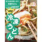 [本/雑誌]/安うま食材使いきり!  32 冷凍うどん (レタスクラブMOOK)/KADOKAWA