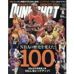 [本/雑誌]/ダンクシュート 2020年8月号/日本スポーツ企画出版社(雑誌)