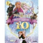 [本/雑誌]/Disneyアナと雪の女王ギフトストーリーズ10 5Minute Stories/牛原眞弓/訳