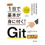 [書籍とのゆうメール同梱不可]/【送料無料選択可】[本/雑誌]/たった1日で基本が身に付く!Git超入門/リブロワークス/著