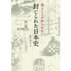 [本/雑誌]/語ることが許されない封じられた日本史 (anemone BOOKS 019)/保江邦夫/著