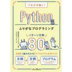 [本/雑誌]/つなげば動く!Pythonふりがなプログラミングパターン文例80/ビープラウド/監修 リブロワークス/著