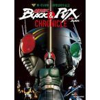 [書籍とのゆうメール同梱不可]/【送料無料選択可】[本/雑誌]/仮面ライダーBLACK&仮面ライダーBLACK RX CHRONICLE B-CLUB