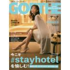 [本/雑誌]/GOETHE(ゲーテ) 2020年10月号/幻冬舎(雑誌)
