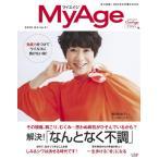 [書籍とのゆうメール同梱不可]/[本/雑誌]/MyAge 2020秋号 (eclat)/集英社