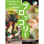 [書籍のゆうメール同梱は2冊まで]/[本/雑誌]/安うま食材使いきり!  34 ブロッコリ (レタスクラブMOOK)/KADOKAWA