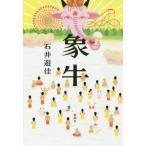 [本/雑誌]/象牛/石井遊佳/著