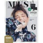 [本/雑誌]/otona MUSE (オトナミューズ) 2021年6月号 【付録】 Deuxieme Classe (ドゥーズィエムクラス) メッシュ