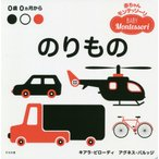 [書籍のゆうメール同梱は2冊まで]/[本/雑誌]/のりもの 0歳0カ月から / 原タイトル:BABY Montessori vehicles (赤ちゃ