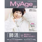 [書籍のゆうメール同梱は2冊まで]/[本/雑誌]/MyAge 2020冬号 (eclat)/集英社