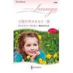 [書籍のゆうメール同梱は2冊まで]/[本/雑誌]/天使の笑みをもう一度 / 原タイトル:ADAM'S DAUGHTER (ハーレクイン・イマージュ)/