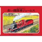[書籍のゆうメール同梱は2冊まで]/[本/雑誌]/赤い機関車ジェームス / 原タイトル:JAMES THE RED ENGINE (新・汽車のえほん